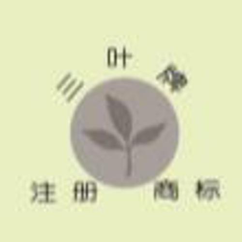 """""""三叶""""牌"""