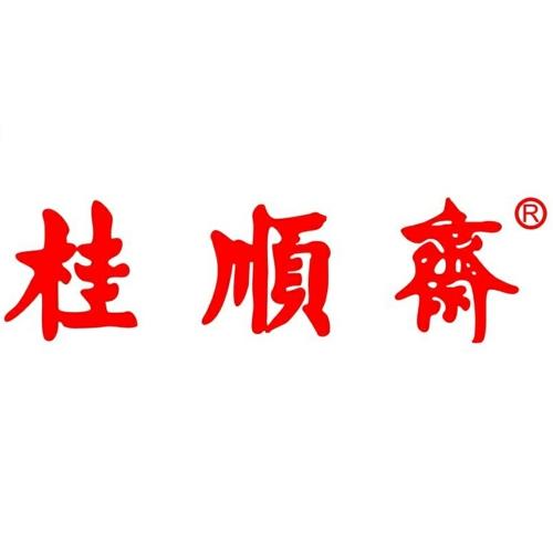 天津市桂顺斋食品有限公司