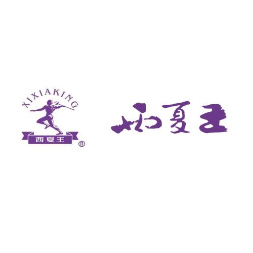 宁夏恒生西夏王酒业有限公司