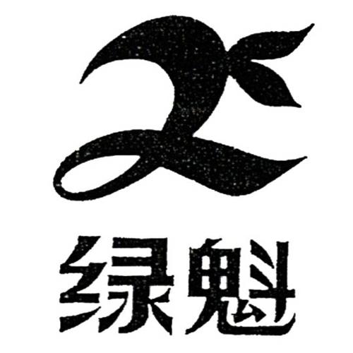 安徽省绿魁茶业有限公司