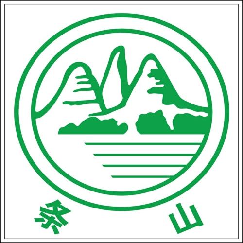 甘肃条山农工商(集团)有限责任公司