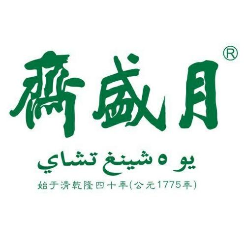 北京月盛斋清真食品有限公司